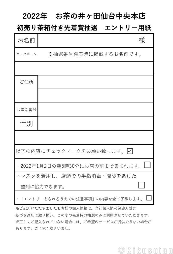 2022年お茶の井ヶ田 仙台中央本店 初売り先着特典のお知らせ