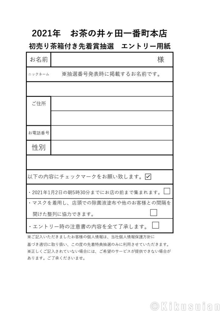 2021年お茶の井ヶ田 初売情報