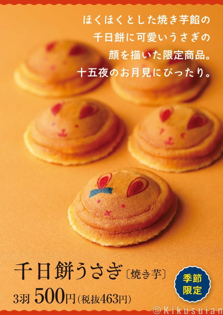 秋満喫祭にうさぎの登場?!