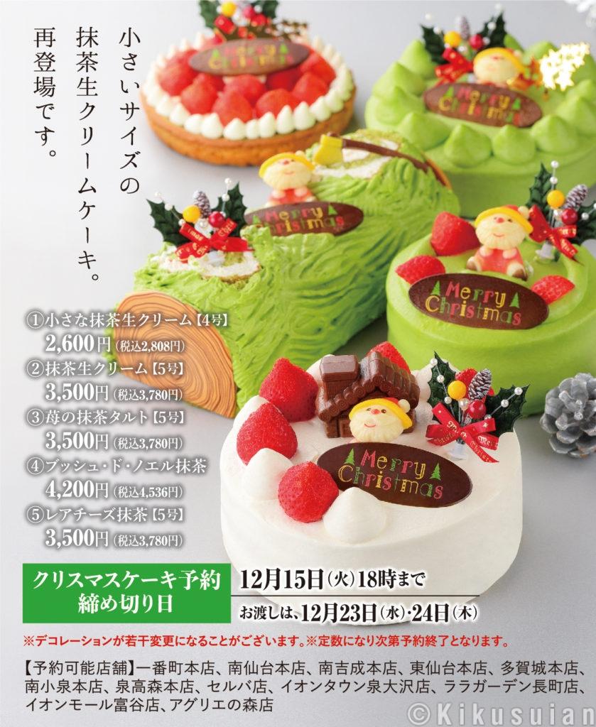 【予約開始】喜久水庵のクリスマスケーキ