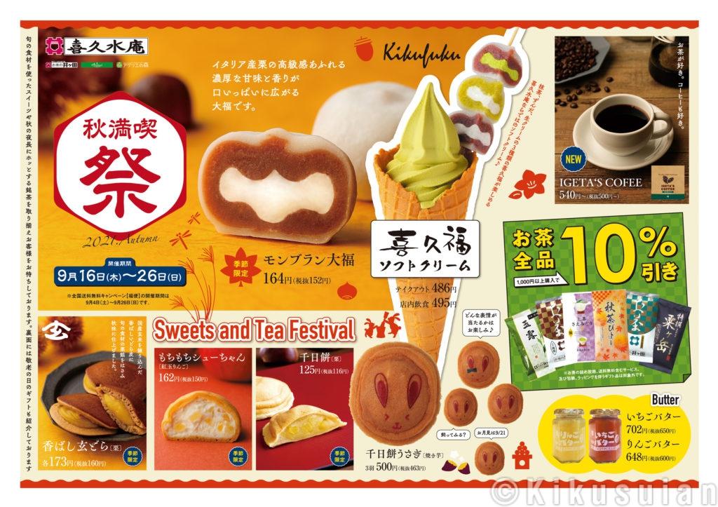 秋満喫祭&敬老の日【福便】開催のお知らせ