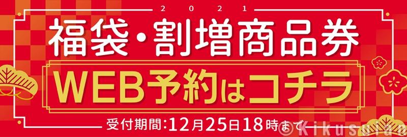【2021年】福袋&割増商品券 予約受付中!