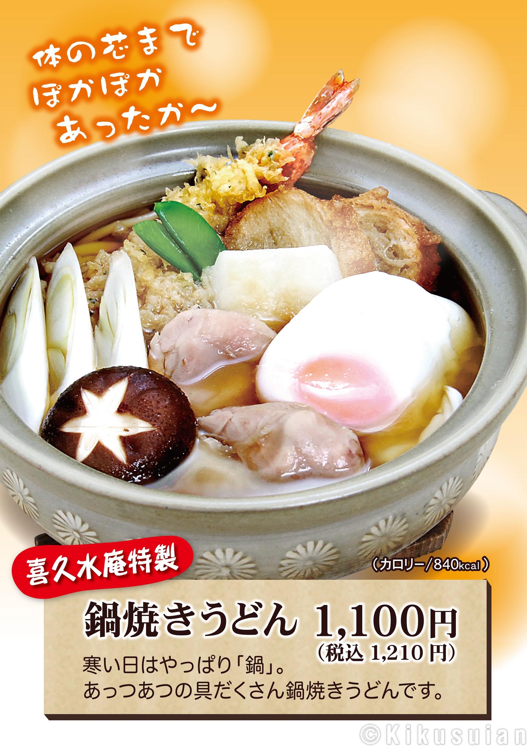 【南吉成店】アツアツ♪の鍋焼きうどんはいかがですか?