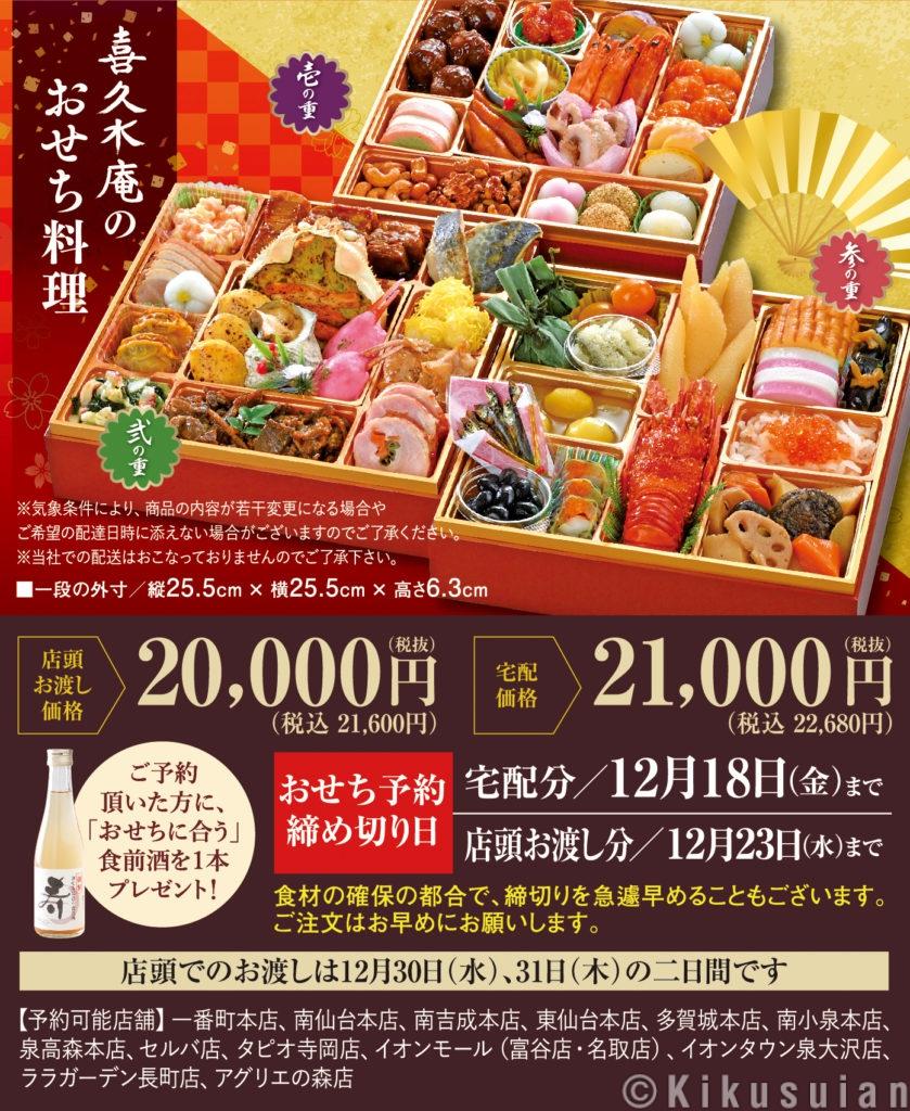 【予約開始】喜久水庵のおせち