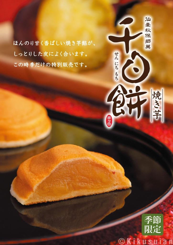 焼き芋千日餅が新発売🍠