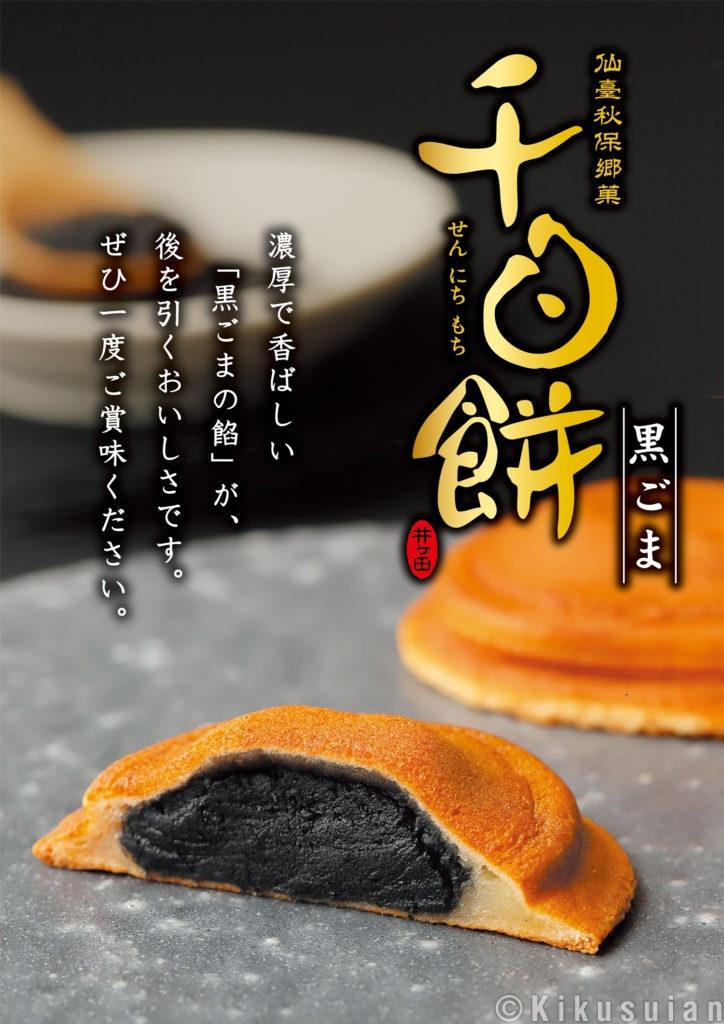 【新商品】黒ごま千日餅の登場✨