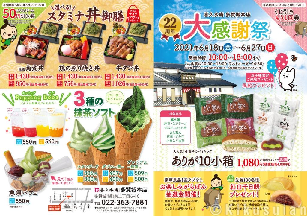 喜久水庵多賀城本店22周年大感謝祭開催のお知らせ♪
